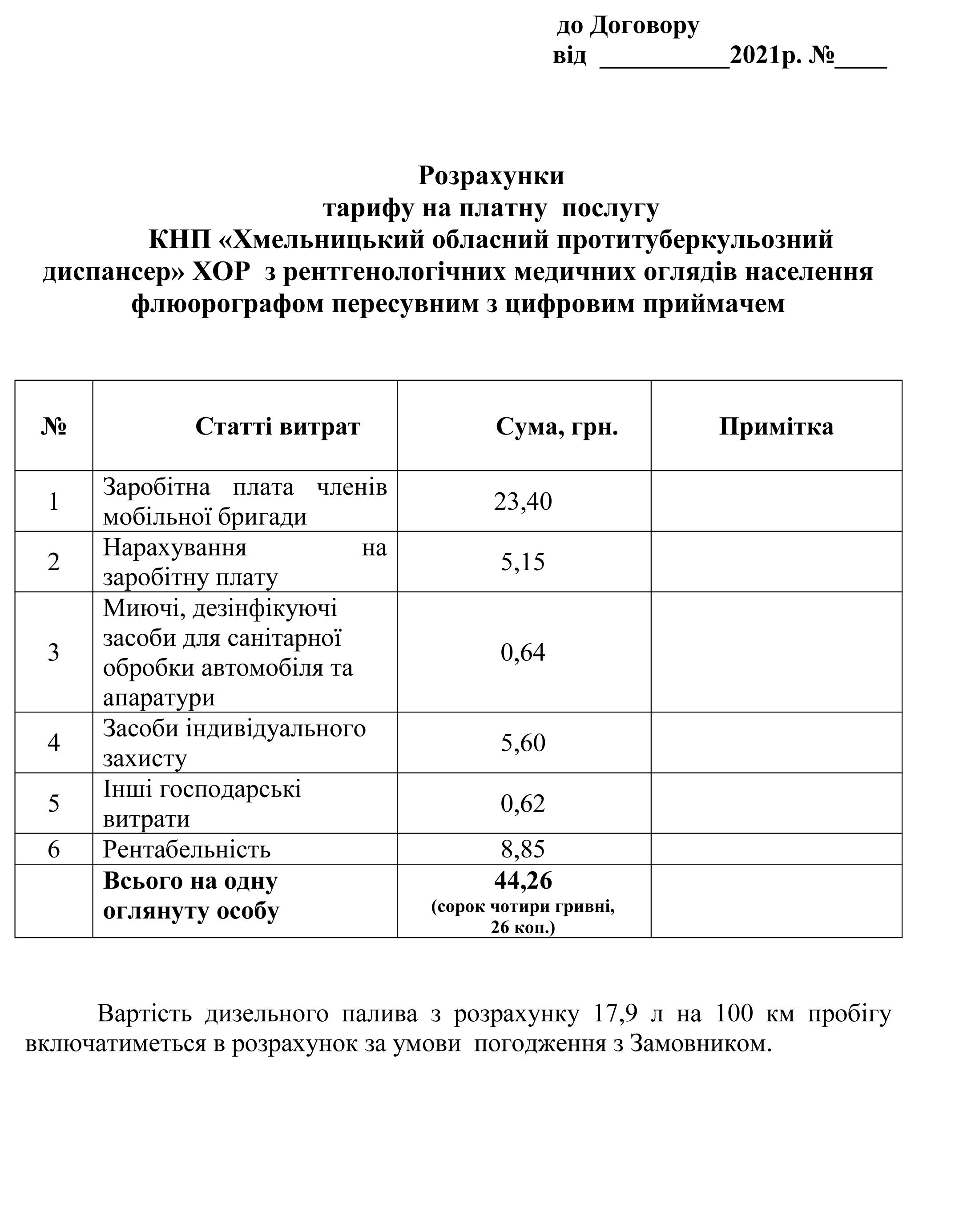 tabl1-tarif